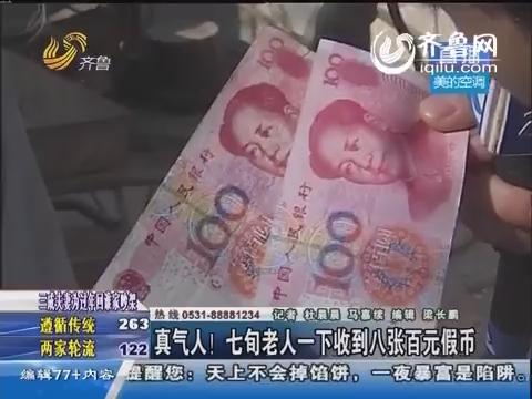 潍坊:真气人!七旬老人一下收到八张百元假币