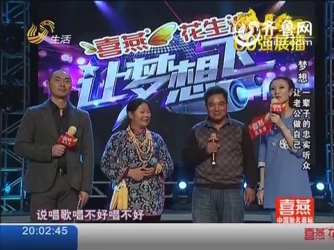 让梦想飞_生活频道_山东网络台图片