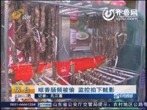 烟台:晾香肠频被偷 监控拍下贼影