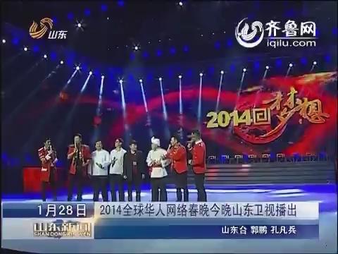 2014全球华人网络春晚今晚山东卫视播出