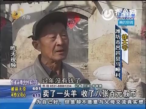 潍坊:卖了一头羊 收了八张百元假币