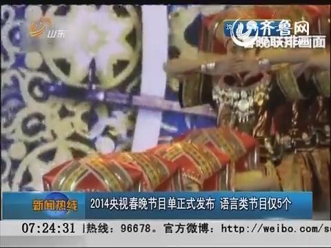 2014央视春晚节目单正式发布  语言类节目仅5个