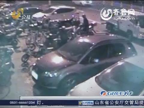 招远:2蟊贼连偷3辆电动车 监控纪录全过程