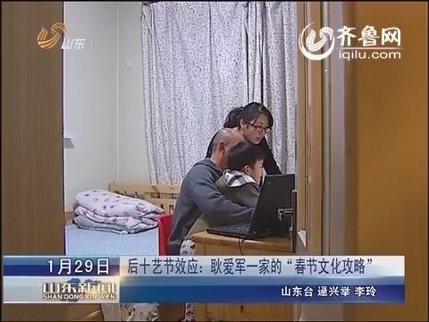 """后十艺节效应:耿爱军一家的""""春节文化攻略"""""""
