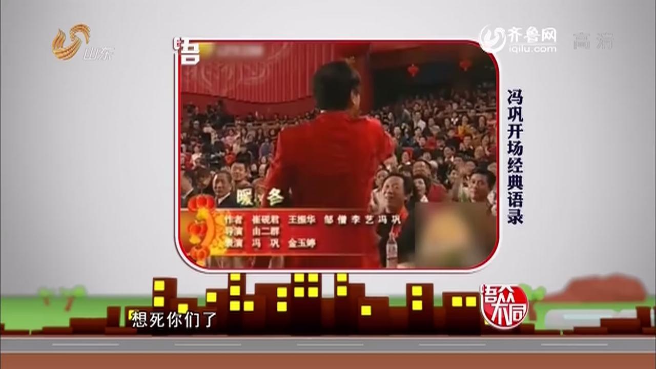 2014年01月29日《语众不同》:冯巩开场经典语录