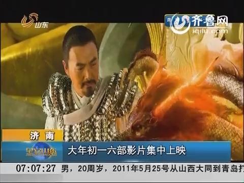 济南:大年初一六部影片集中上映