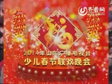 佟丽娅 陈思成/2014年山东广播电视台少儿春节联欢晚会