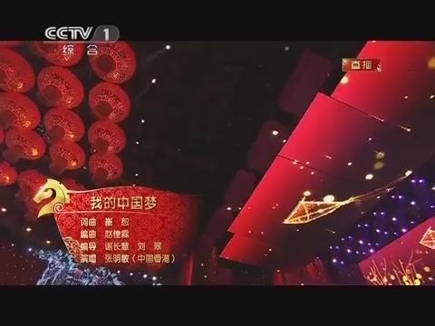 2014马年春晚:张明敏《我的中国梦》