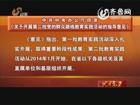 中共中央办公厅印发《关于开展第二批党的群众路线教育实践活动的指导意见》