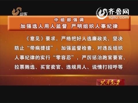 中组部强调加强选人用人监督 严明组织人事纪律