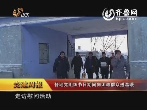 党建周报:各地党组织节日期间向困难群众送温暖