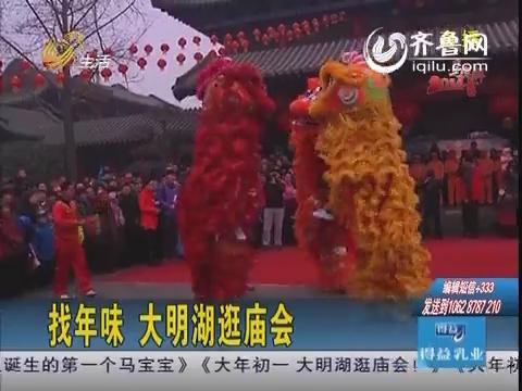 济南:找年味 大明湖逛庙会