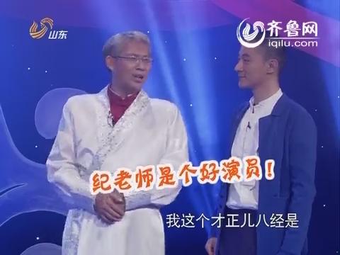 2014年01月31日《最炫国剧风》:纪连海戏说姜子牙