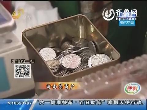 济南:零钱紧缺急坏很多商家 催生职业换钞人