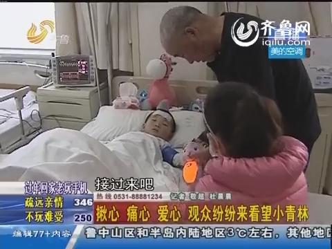 滕州:揪心痛心爱心 观众纷纷来看望小青林