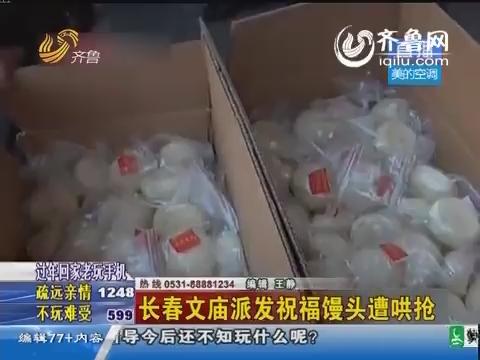 新闻榜中榜:长春文庙派发祝福馒头遭哄抢