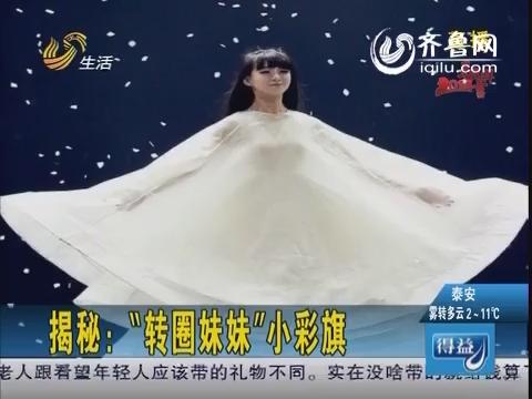 """揭秘:""""转圈妹妹""""小彩旗"""