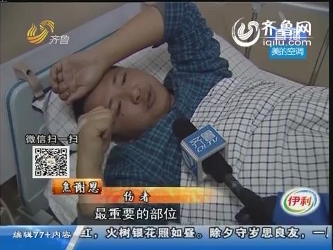济南:东西丢失 超市门口挨顿揍