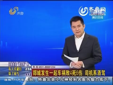 郯城发生一起车祸致4死6伤 司机系酒驾