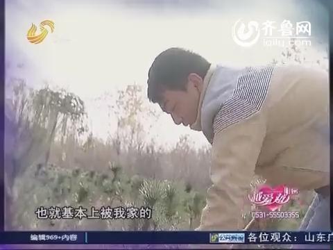 苗木工作者来相亲惨遭失败