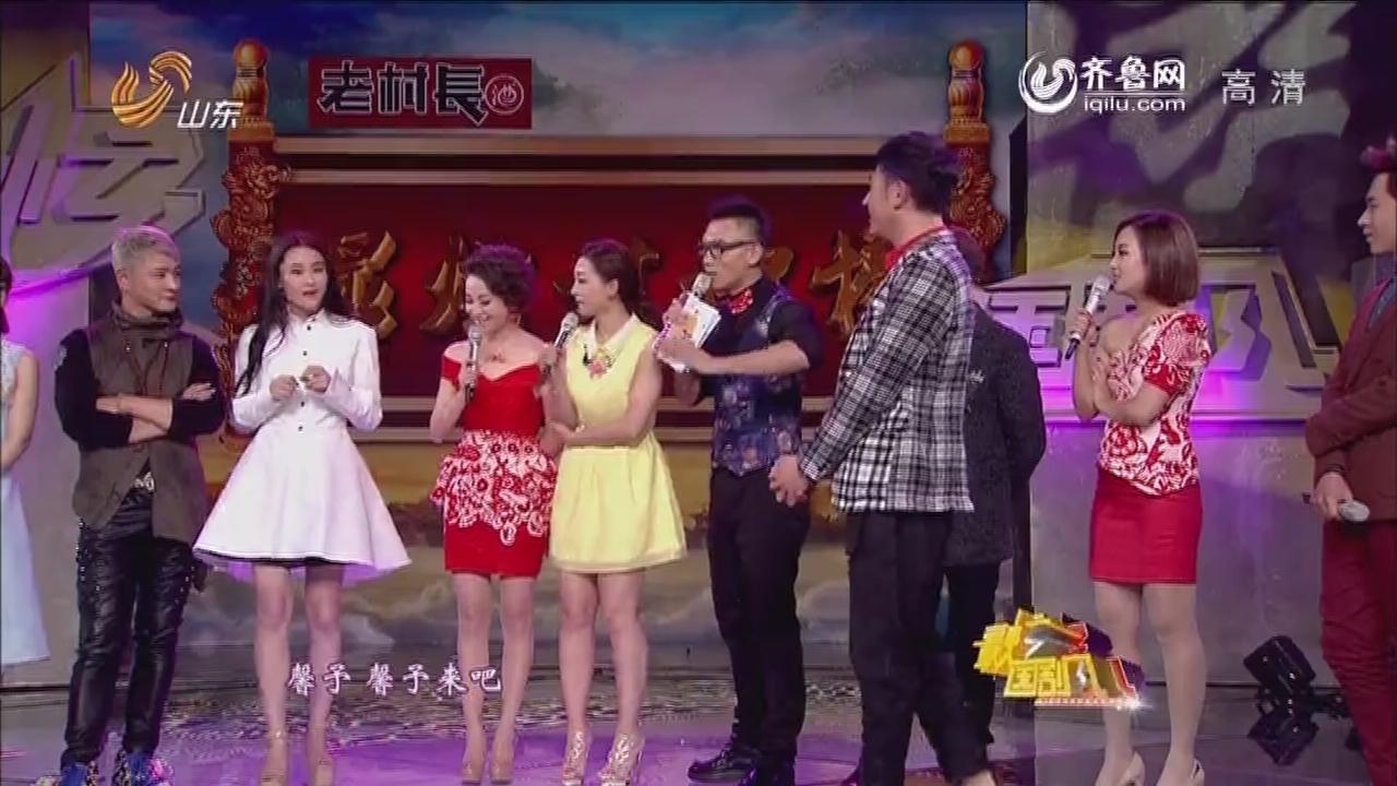 2014年02月02日《最炫国剧风》:最炫封神榜众神来拜年