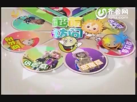 2014年02月02日《超萌访问》:李晴