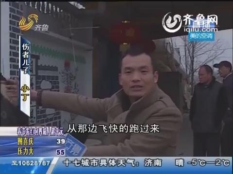 郯城:越野车冲进人群 4死7伤