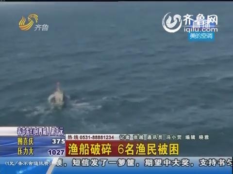 秦皇岛:渔船破碎 6名渔民被困