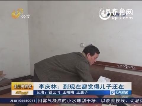 李庆林:到现在都觉得儿子还在
