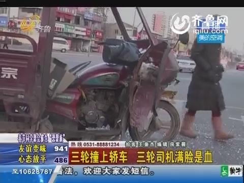 济南:三轮车撞上轿车 三轮司机满脸是血
