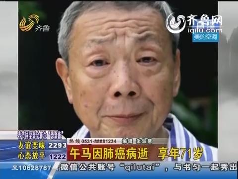 午马因肺癌病逝 享年71岁图片
