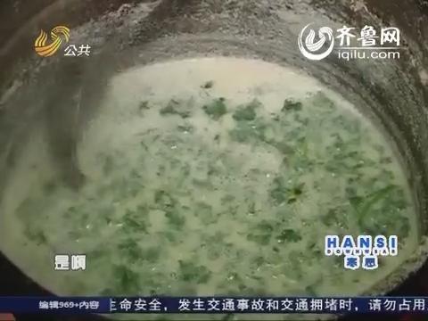 2014年02月04日《逍遥游》:春节专辑 荔波之旅——布依农家饭 豆腐里的大乾坤