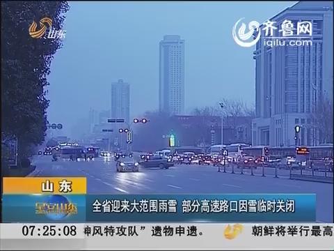 最新天气:山东省迎来大范围雨雪 部分高速路口因雪临时关闭