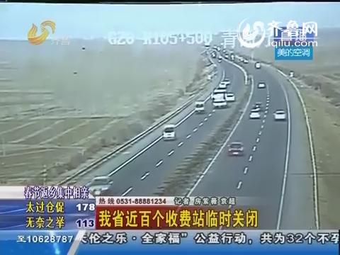 山东省近百个收费站临时关闭