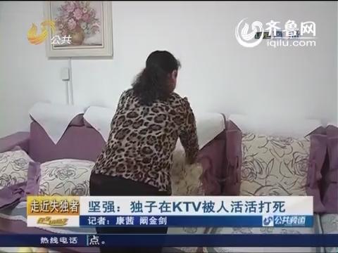 关注失独者 独子在KTV被人活活打死