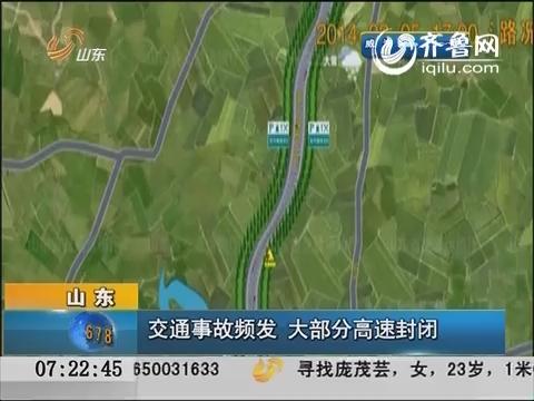 山东:交通事故频发  大部分高速封闭
