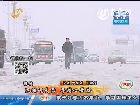 聊城:返程遇大雪 车堵心更堵