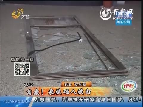 济宁:窝囊!家被砸人被打