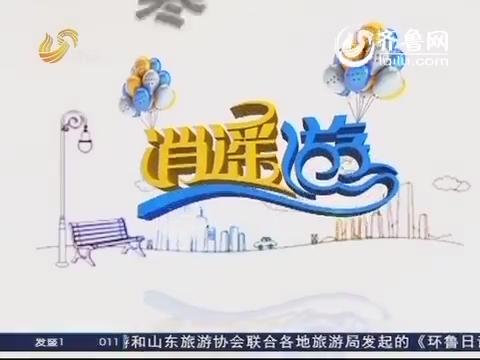 2014年02月06日《逍遥游》:春节专辑 荔波之旅