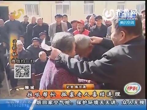 聊城:孤寡老人喜结连理 生病住院无法报销