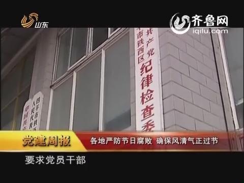 党建周报:各地严防节日腐败 确保风清气正过节