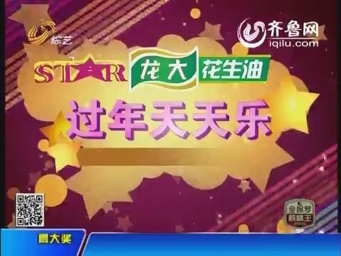 2014年02月07日《过年天天乐》:舞神张峻豪节目合集