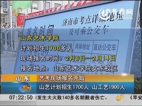 山东艺考:山艺计划招生1700人 山工艺1900人