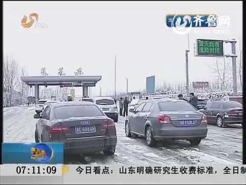 山东:天气多变要出行 高速路况及时查