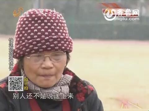 2014年02月09日《天下父母》:快递奶奶还债记