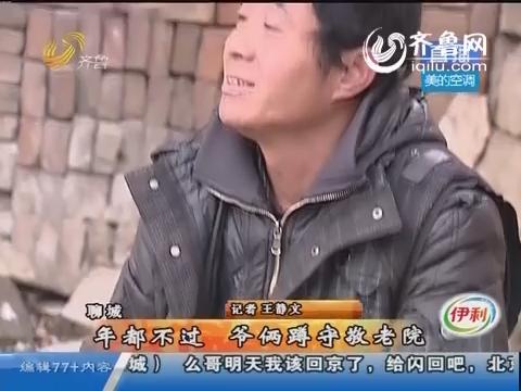 聊城:年都不过了 爷俩蹲守敬老院