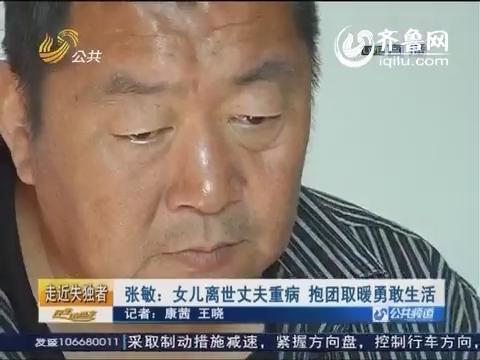 【走近失独者】张敏:女儿离世丈夫病重 抱团取暖勇敢生活