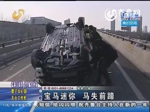 濟南:寶馬迷你 馬失前蹄