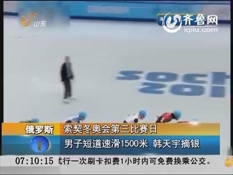 索契冬奥会第三比赛日:男子短道速滑1500米 韩天宇摘银
