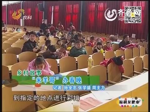 """乡村故事:""""米羊哥""""办春晚"""